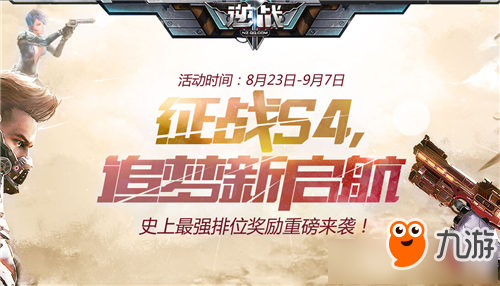 《逆战》S4赛季排位得勋章换武器活动