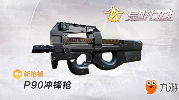 荒野行动新枪P90冲锋枪外观及属性一览