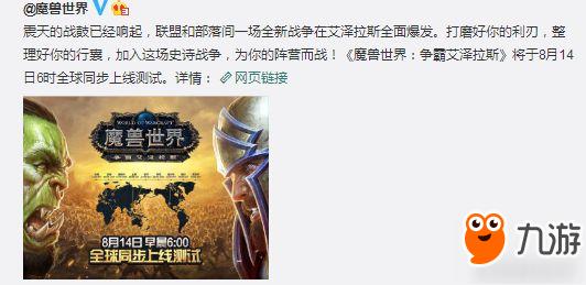 《魔兽世界》8.0国服全球同步上线 8月14日战火再燃