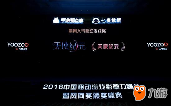 Chinajoy开幕 《天使纪元》获最具人气移动游戏奖