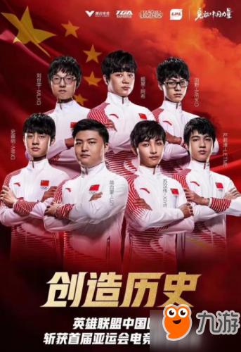 lol亚运会中国队夺冠视频 lol亚运会决赛比赛视