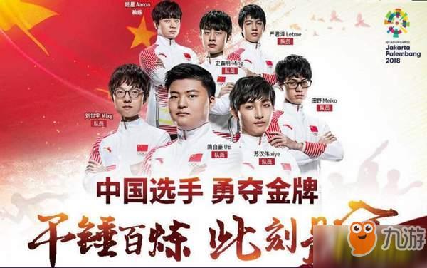 《LOL》亚运会夺冠活动网址 亚运会精选冠军阵容获取地址