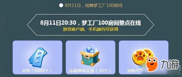 《QQ炫舞》爱情公寓粉丝见面会 8月5日不见不散
