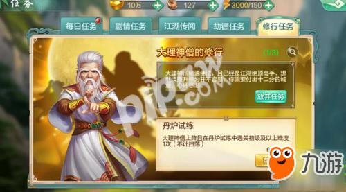 开启武侠手游新篇章,《侠客风云传online》全新版本震撼来袭