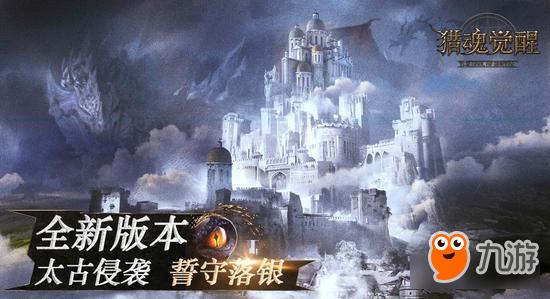 《猎魂觉醒》猎魂分解即将开放新版本玩法介绍
