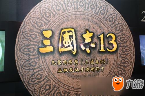 《三国志13》游戏玩法介绍