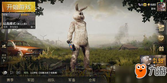 绝地求生刺激战场兔子衣服怎么获得?兔子衣服获得方法介绍