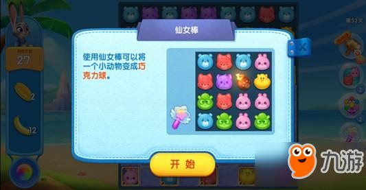 疯狂动物城筑梦日记游戏道具怎么使用 游戏道具使用介绍