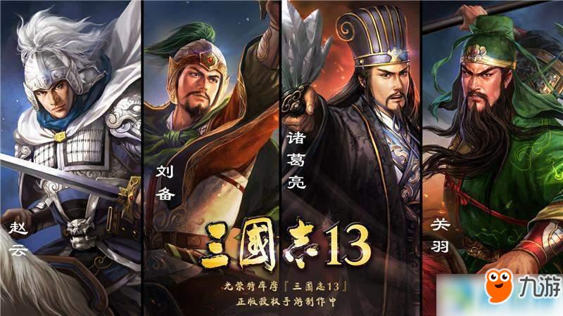 三国志13手游怎么样游戏详细介绍