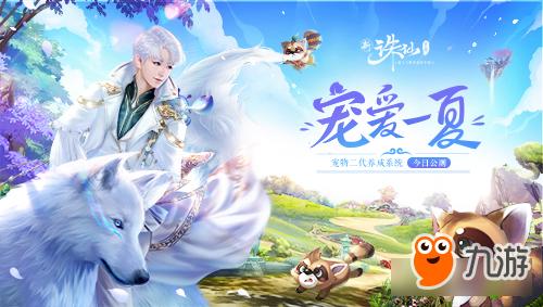《诛仙手游》二代宠物玩法介绍 周年庆典活动上线