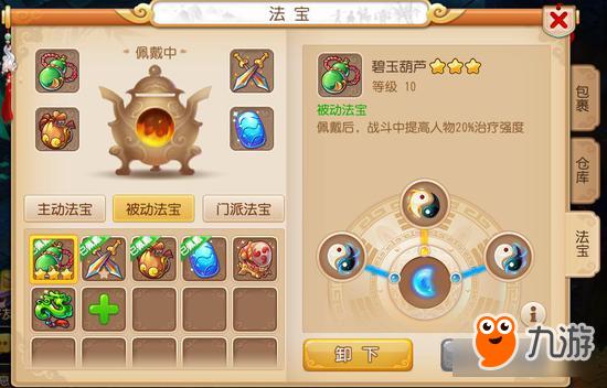 《梦幻西游》手游全新法宝介绍 神木面具使用攻略