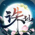 诛仙(王俊凯代言)