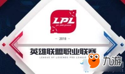 《lol》LPL2018夏季赛赛程时间表 LPL夏季赛中国队比赛名单