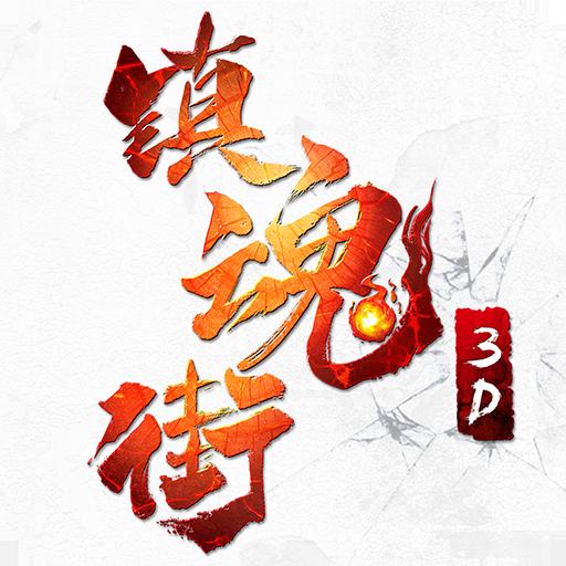 镇魂街3D(九游)电脑版