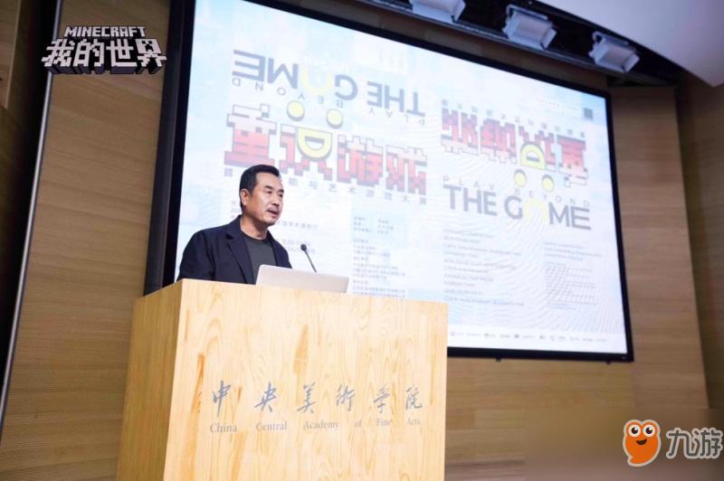 重识游戏 《<a id='link_pop' class='keyword-tag' href='http://www.9game.cn/wodeshijie1/'>我的世界</a>》中央美术学院大展获奖