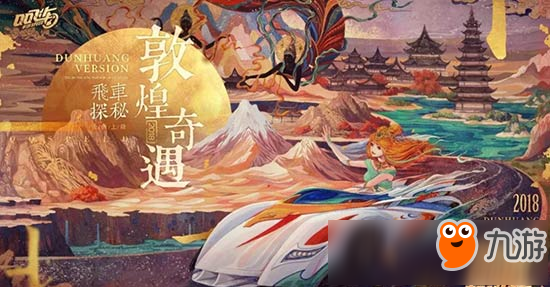 《QQ飞车手游》推出敦煌版本,看国民IP如何与传统文化擦出火花