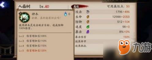 《阴阳师》SR式神人面树怎么样 技能数据详细分析