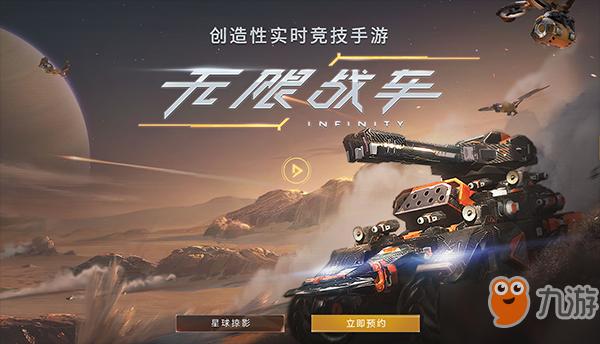 《无限战车》好玩吗? 有趣的材料收集战车对战游戏