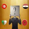 تعرف على اجمل 5 صفات في شخصيتك 存档下载IOS