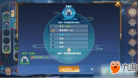 仙剑奇侠传4手游怎么鉴定装备?鉴定装备方法分享