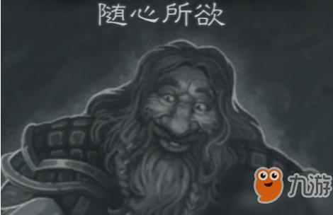 《炉石传说》9月13日乱斗随心所欲规则介绍