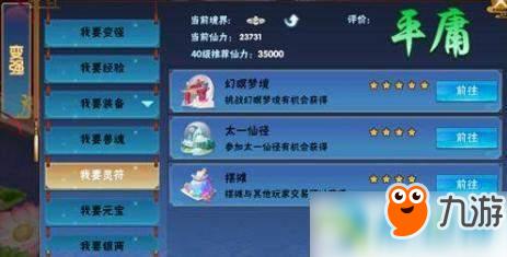 仙剑奇侠传4手游装备注灵方法解析