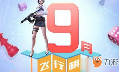 《cf》9月飞行棋活动地址 2018永久武器角色奖励大全