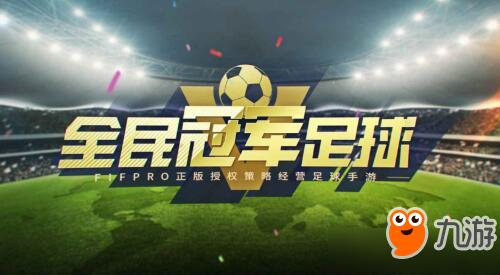 全民冠军足球球队选择推荐 全民冠军足球球队怎么选择