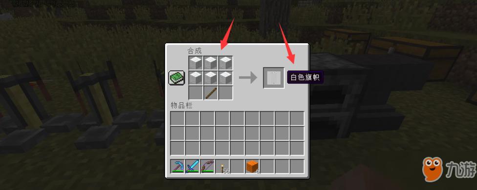 我的世界旗帜怎么做