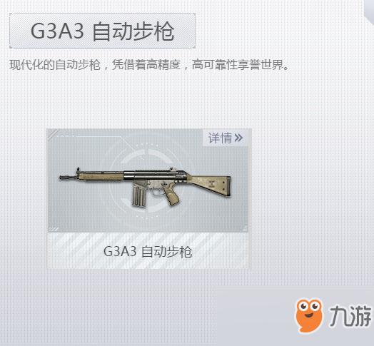 《荒野行动plus》G3A3自动步枪介绍 G3A3自动步枪属性介绍
