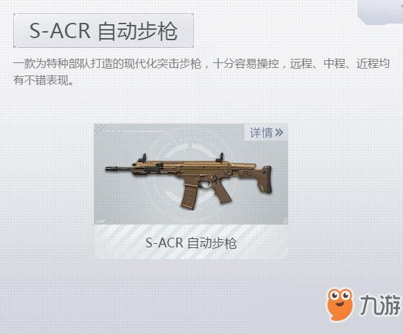 《荒野行动plus》S-CAR自动步枪介绍 S-CAR自动步枪属性介绍