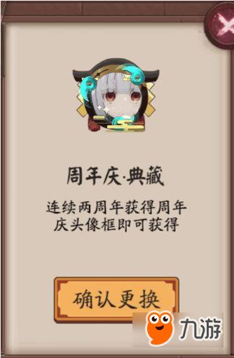阴阳师周年庆典藏头像框攻略 二周年头像框怎么得