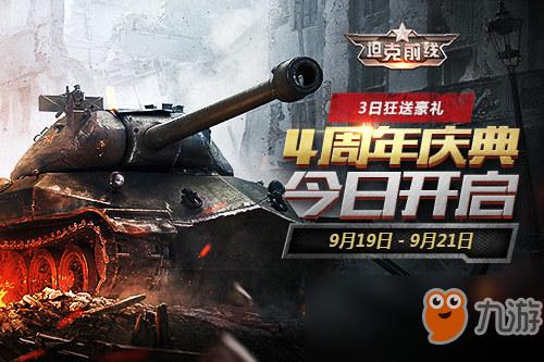 3k游戏《坦克前线》兵种原画鉴赏特色解析