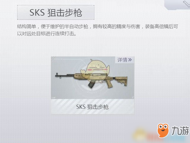 《荒野行动Plus》SKS狙击步枪介绍 SKS狙击步枪属性介绍