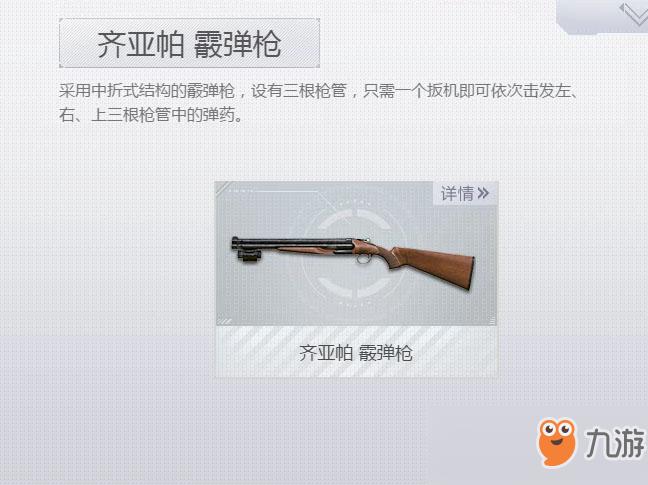 《荒野行动Plus》齐亚帕霰弹枪好不好用 枪械属性及具体性能如何