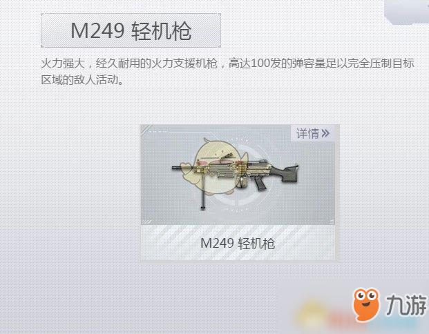《荒野行动Plus》M249轻机枪好用吗 M249有哪些特点