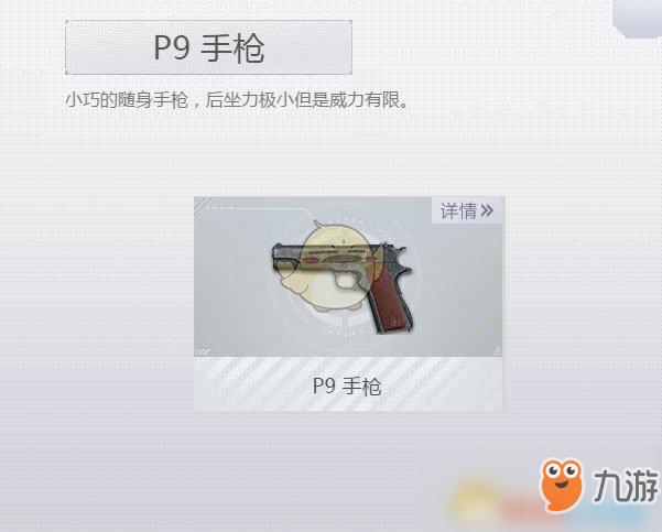 《荒野行动Plus》P9手枪威力怎样 P9手枪属性效果分析