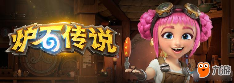 《炉石传说》有哪些动态展示 游戏内容活动预测