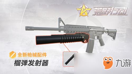 《荒野行动》榴弹发射器三弹合一 最新枪械配介绍