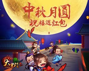 《大掌门2》庆中秋 共团圆 送祝福抢好礼