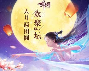 【《剑王朝》中秋活动】破镜重圆夜,人月两团圆