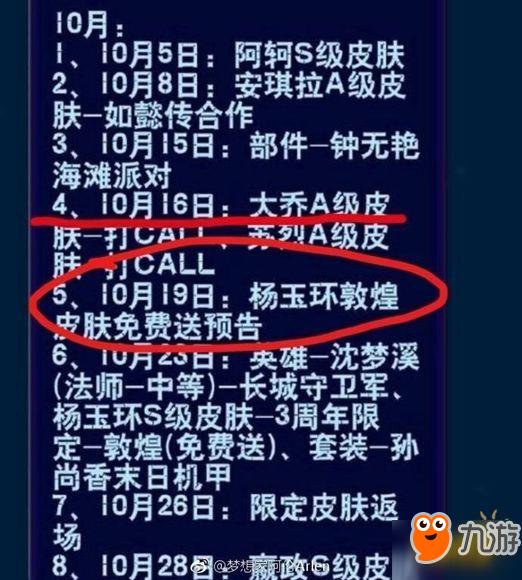 《王者荣耀》10月新皮肤曝光 三周年庆期间大量皮肤上线
