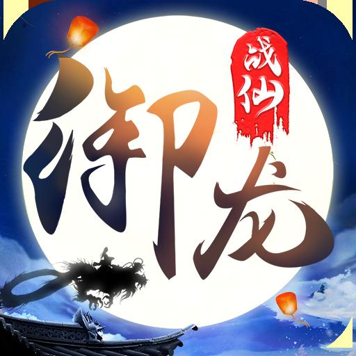 御龙战仙(九游)电脑版