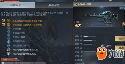 cf 手游M4A1卧龙怎么免费获得 M4A1卧龙免费获得方法
