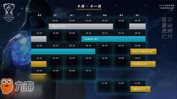 lolS8世界总决赛日程安排 lolS8世界总决赛比赛时间