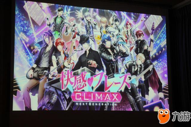 《快感指令CLIMAX》制作发表会报道 预定于2019年春季推出