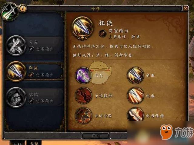 《魔兽世界》8.0迪菲亚套装怎么获得 迪菲亚套装获取方法