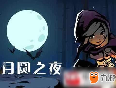 《月圆之夜》药剂师怎么玩 电池流玩法攻略