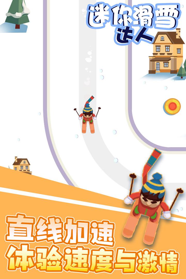 迷你滑雪达人好玩吗 迷你滑雪达人玩法简介