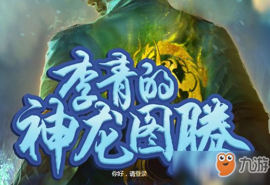 LOL李青的神龙图腾活动介绍 有机会得龙的传人以及炫彩